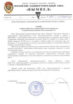 """Отзыв от ОАО """"ММЗ """"Вымпел"""""""